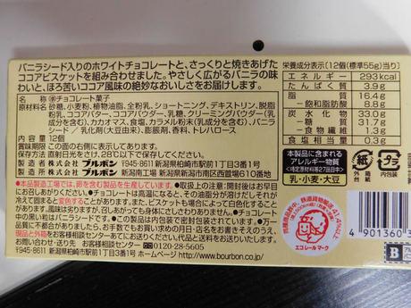 ブルボン アルフォート ミニチョコレート バニラホワイト 成分表示