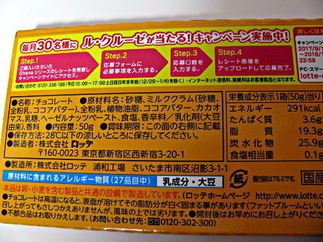 ロッテ ガーナ ローストミルク(焦がしミルク)