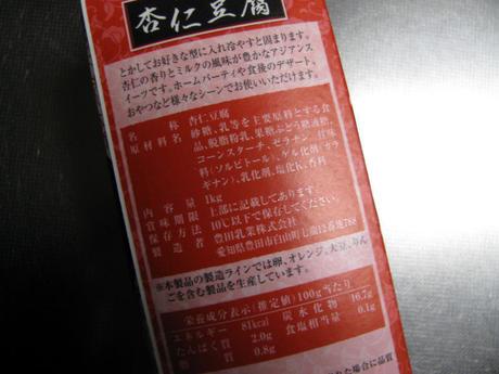 業務スーパー「杏仁豆腐」成分表示