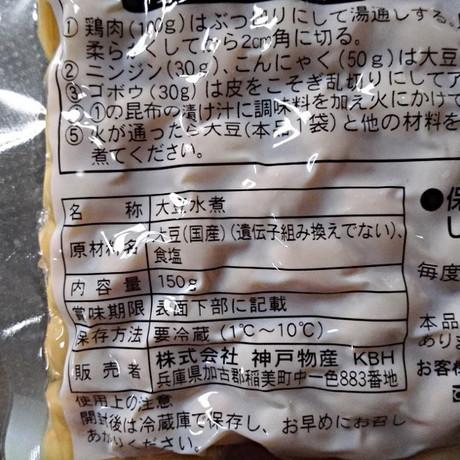 「大豆水煮」業務スーパー