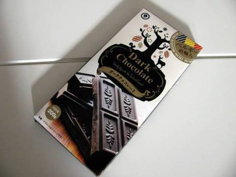 業務スーパーの「ダークチョコレート(ベルギー産)」225円(税別)