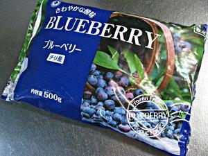 業務スーパー「冷凍ブルーベリー」