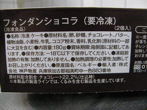 業務スーパー「フォンダンショコラベルギーチョコ使用」275円(税別)