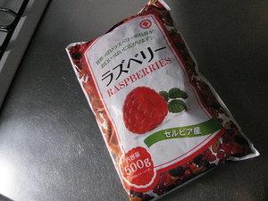 「冷凍ラズベリー」業務スーパー