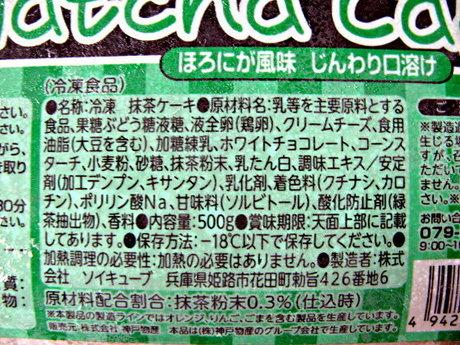 「リッチ抹茶ケーキ」業務スーパー