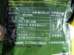 ドライパイナップル