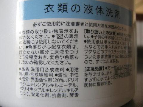 「7プレミアム 衣類の液体洗剤」セブンプレミアム