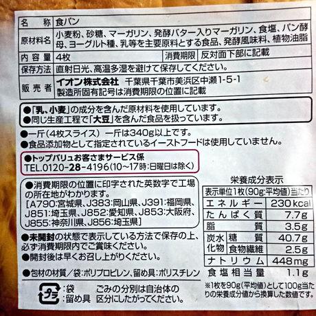トップバリュ「乳酸菌でしっとり やわらか仕込み」4枚切り食パン成分表