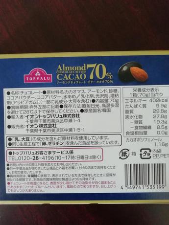 トップバリュ「アーモンドチョコレート ビター カカオ70%」成分表示