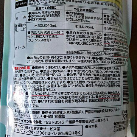 トップバリュベストプライス「つけおき漂白や、お洗たくの時に 衣料用酸素系漂白剤」