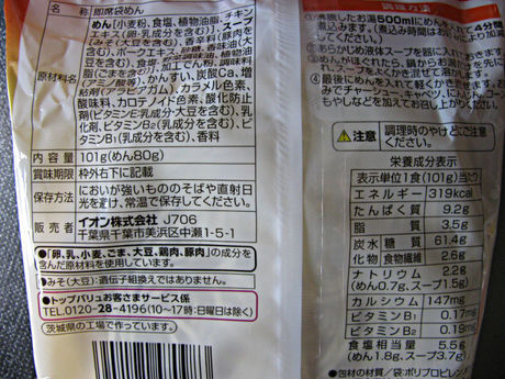 TOPVALU「麺とスープにこだわった味噌ラーメン」成分表示