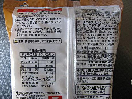 トップバリュ ベストプライス「とんこつラーメン くせのない味わい」5袋/158円(税込)成分表示