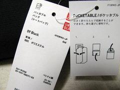 ユニクロ「パッカブルバッグ(トートバッグ)」500円+消費税