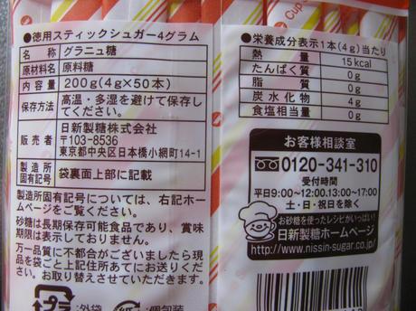 成分表示 日新製糖 カップシュガー4