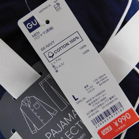 GU「パジャマ」値札