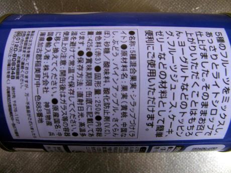 フルーツミックス5種混合果実成分表示