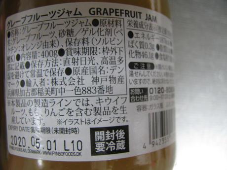 業務スーパー「グレープフルーツジャム」成分表示