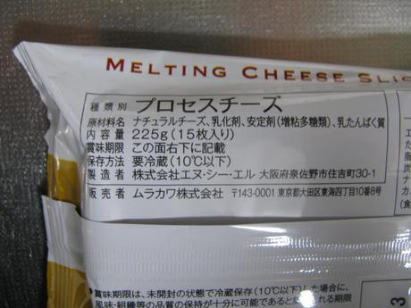 業務スーパー「業務用 とろけるスライスチーズ」成分表示