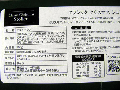 gyomu_stollen004.JPG
