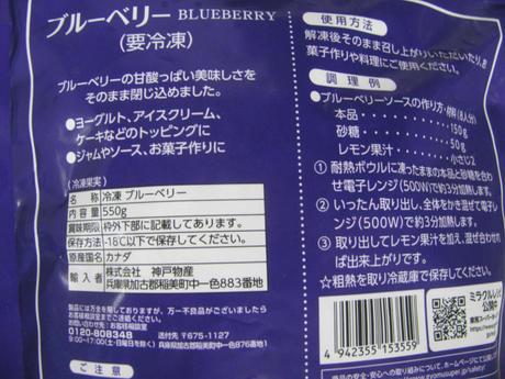 成分表示「冷凍ブルーベリー(カナダ産)