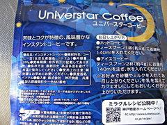 ユニバースターコーヒー ダークロースト(詰め替えタイプ)業務スーパー