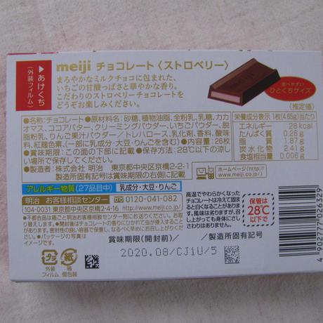 成分表示「明治ストロベリーチョコレート BOX (26枚)」