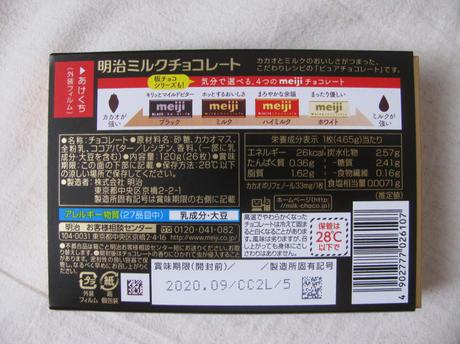 成分表示 明治ミルクチョコレートボックス26枚
