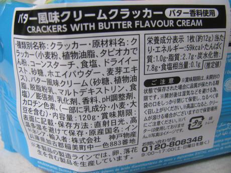 成分表示 バター風味クリームクラッカー