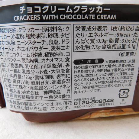 成分表示「チョコクリームクラッカー」