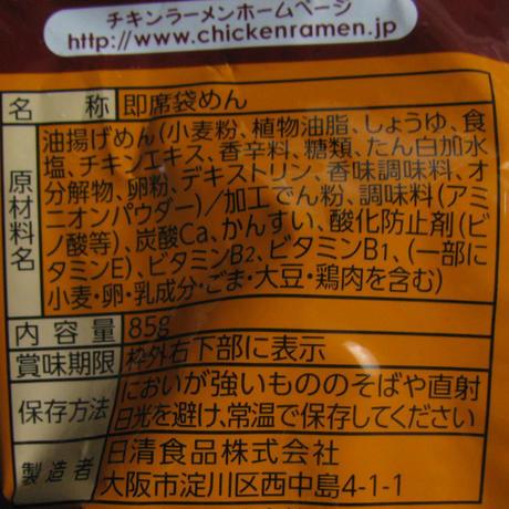 成分表示「チキンラーメン」