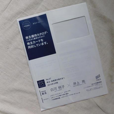 オリックス2019年株主優待カタログ