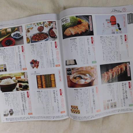 2019年オリックス株主優待カタログ