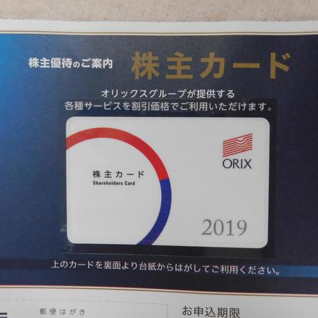 オリックス2019年株主カード