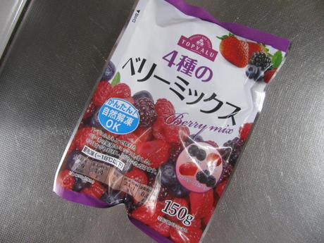 4種のベリーミックス Berry mix
