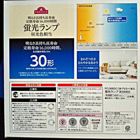 トップバリュ 蛍光ランプ30形×2本組 昼光色相当 FCL30EDC 2P TV3