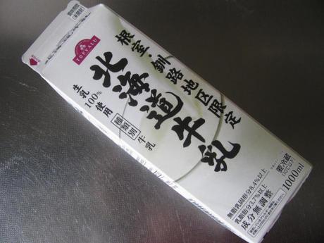 根室・釧路地区限定 生乳100%使用 北海道牛乳 成分無調整