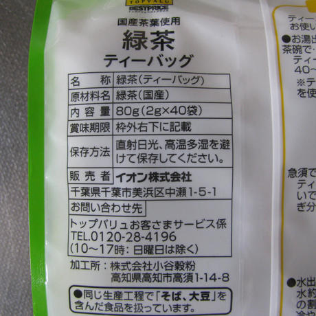成分表示 国産茶葉使用 緑茶 ティーバッグ